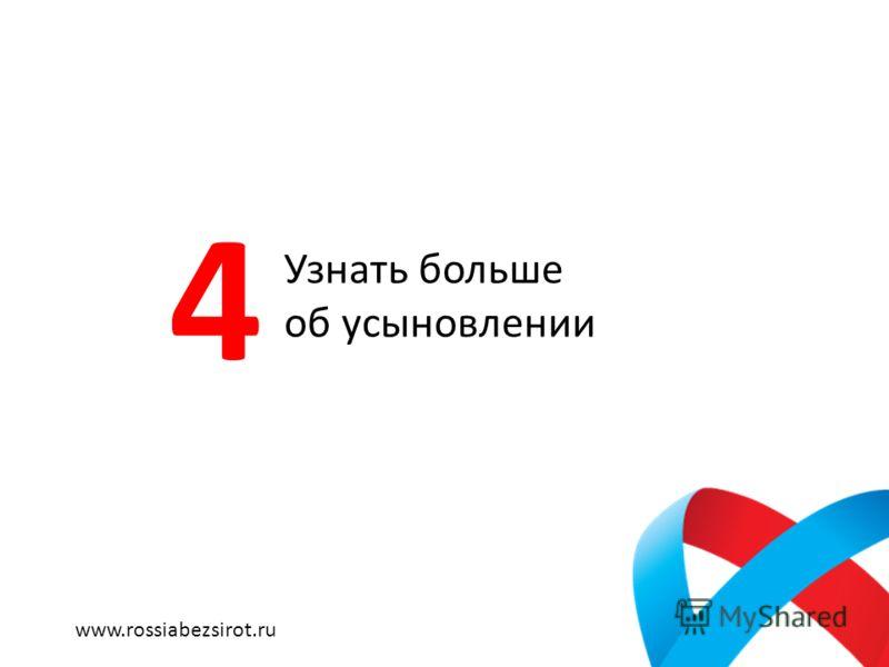 Узнать больше об усыновлении 4 www.rossiabezsirot.ru