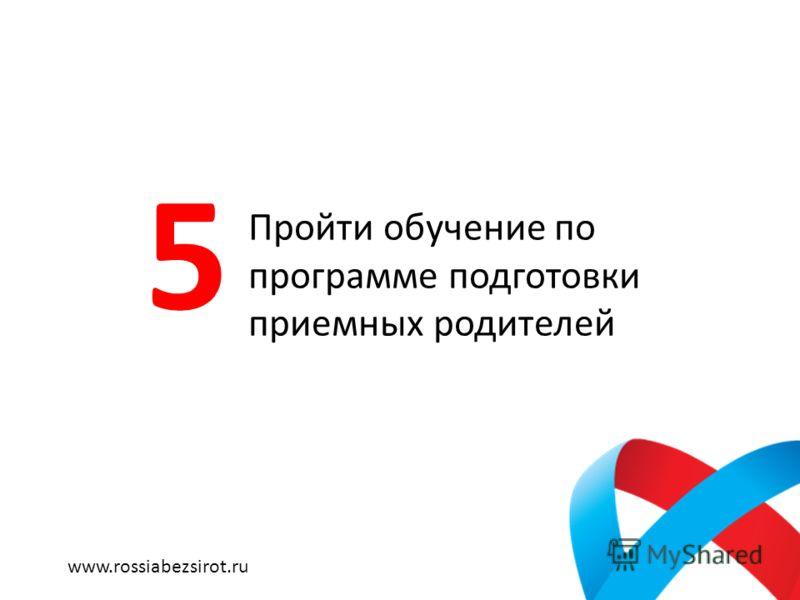 Пройти обучение по программе подготовки приемных родителей 5 www.rossiabezsirot.ru