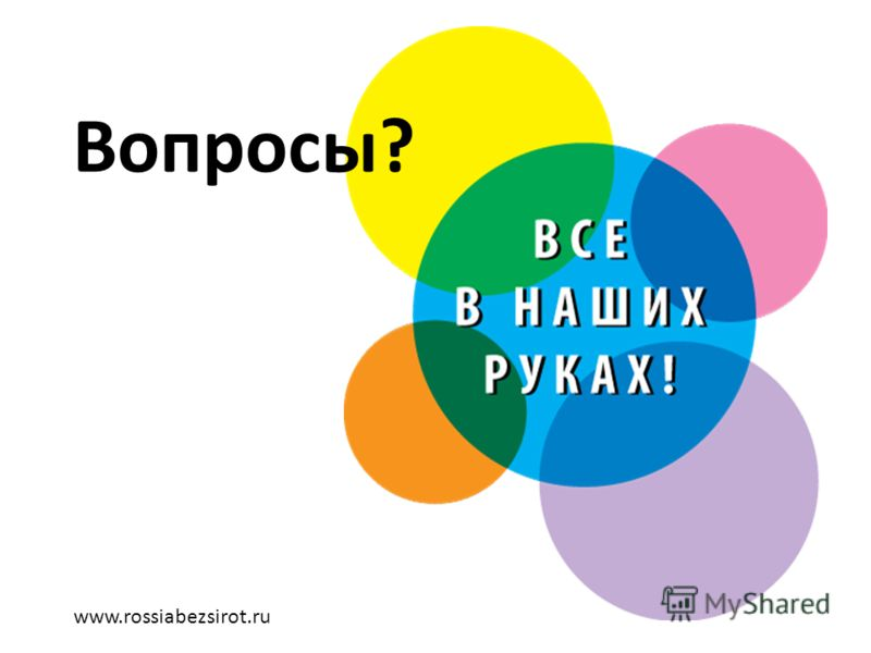 Вопросы? www.rossiabezsirot.ru