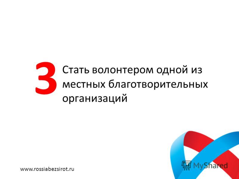 Стать волонтером одной из местных благотворительных организаций 3 www.rossiabezsirot.ru