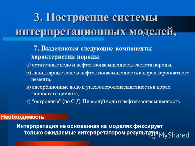 3. Построение системы интерпретационных моделей, 7. В ыделяются следующие компоненты характеристик породы : а) остаточные водо и нефтегазонасыщенность