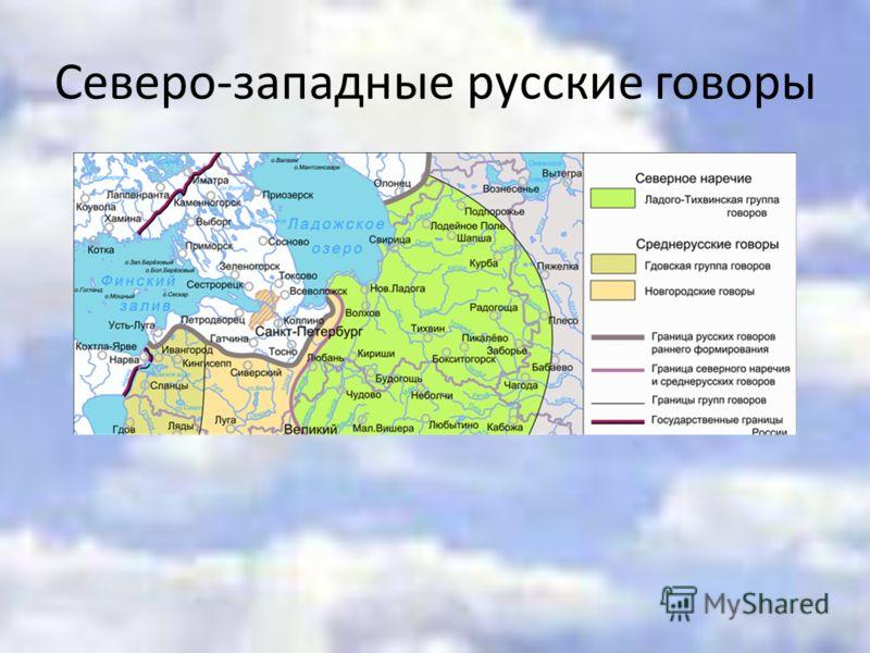 Северо-западные русские говоры