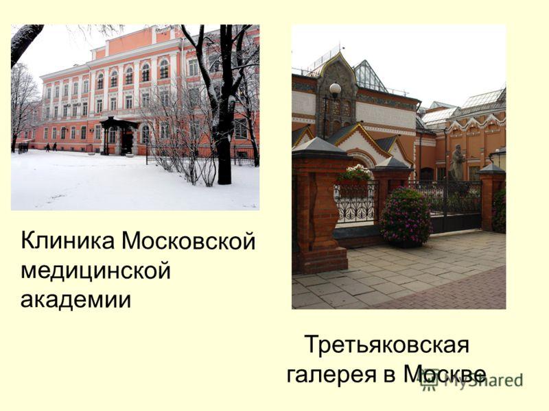 Клиника Московской медицинской академии Третьяковская галерея в Москве