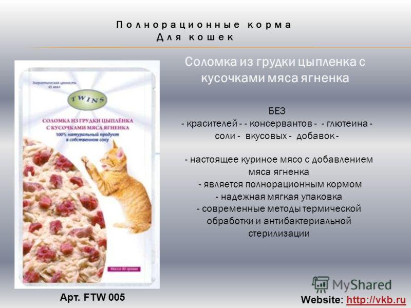 БЕЗ - красителей - - консервантов - - глютеина - соли - вкусовых - добавок - Соломка из грудки цыпленка с кусочками мяса ягненка Полнорационные корма Для кошек - настоящее куриное мясо с добавлением мяса ягненка - является полнорационным кормом - над