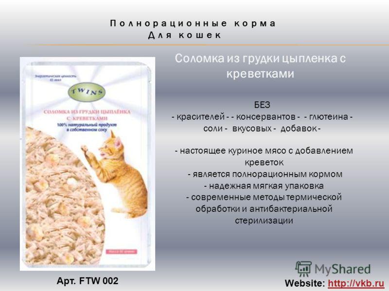 БЕЗ - красителей - - консервантов - - глютеина - соли - вкусовых - добавок - Соломка из грудки цыпленка с креветками Полнорационные корма Для кошек - настоящее куриное мясо с добавлением креветок - является полнорационным кормом - надежная мягкая упа