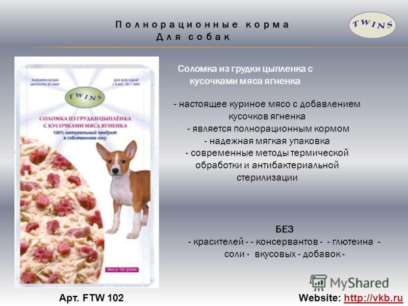 Полнорационные корма Для собак - настоящее куриное мясо с добавлением кусочков ягненка - является полнорационным кормом - надежная мягкая упаковка - современные методы термической обработки и антибактериальной стерилизации БЕЗ - красителей - - консер