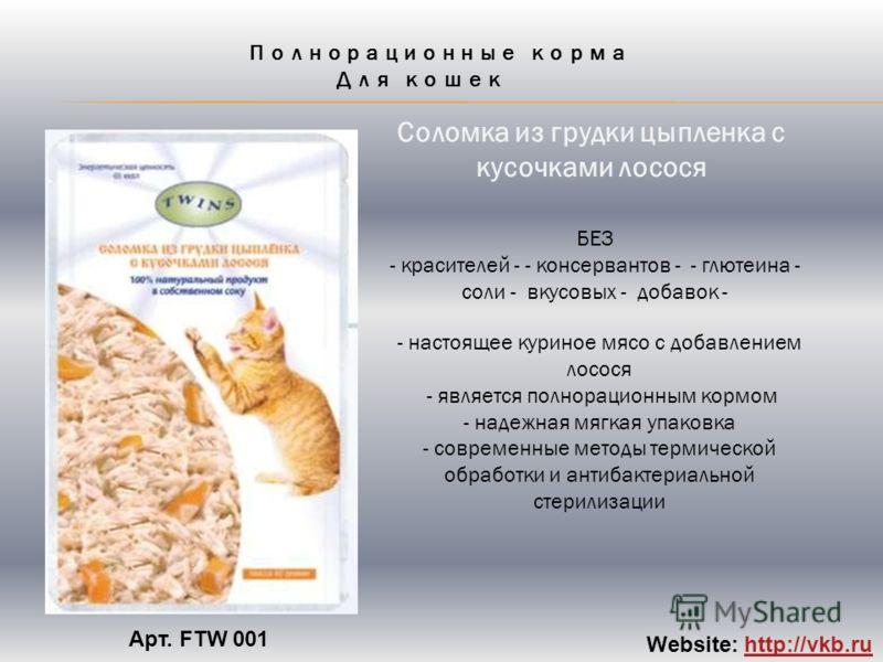 БЕЗ - красителей - - консервантов - - глютеина - соли - вкусовых - добавок - Соломка из грудки цыпленка с кусочками лосося Полнорационные корма Для кошек - настоящее куриное мясо с добавлением лосося - является полнорационным кормом - надежная мягкая