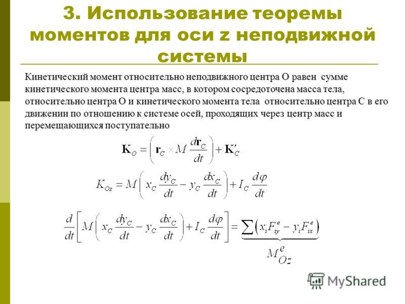 3. Использование теоремы моментов для оси z неподвижной системы Кинетический момент относительно неподвижного центра О равен сумме кинетического момента центра масс, в котором сосредоточена масса тела, относительно центра О и кинетического момента те