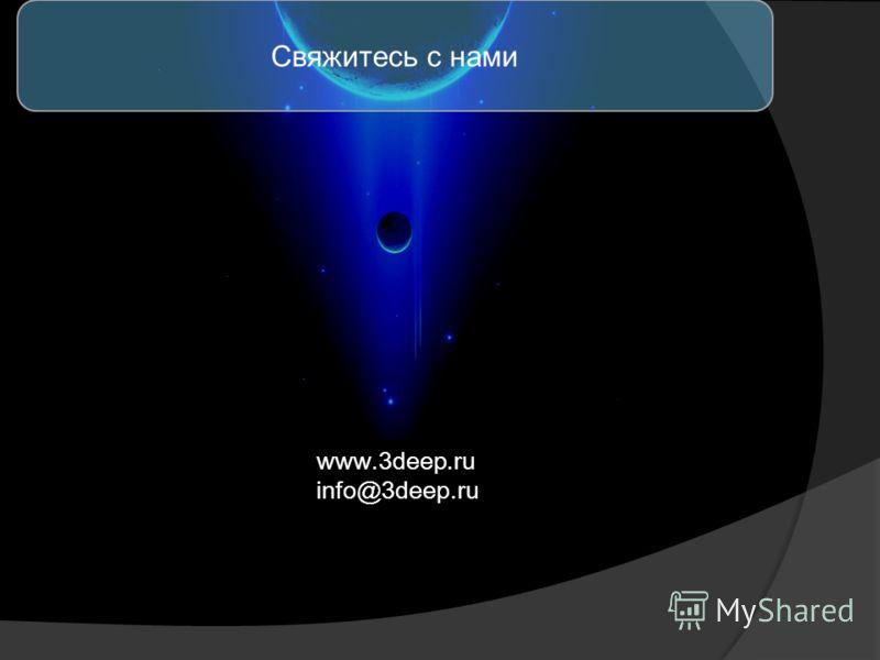www.3deep.ru info@3deep.ru Свяжитесь с нами
