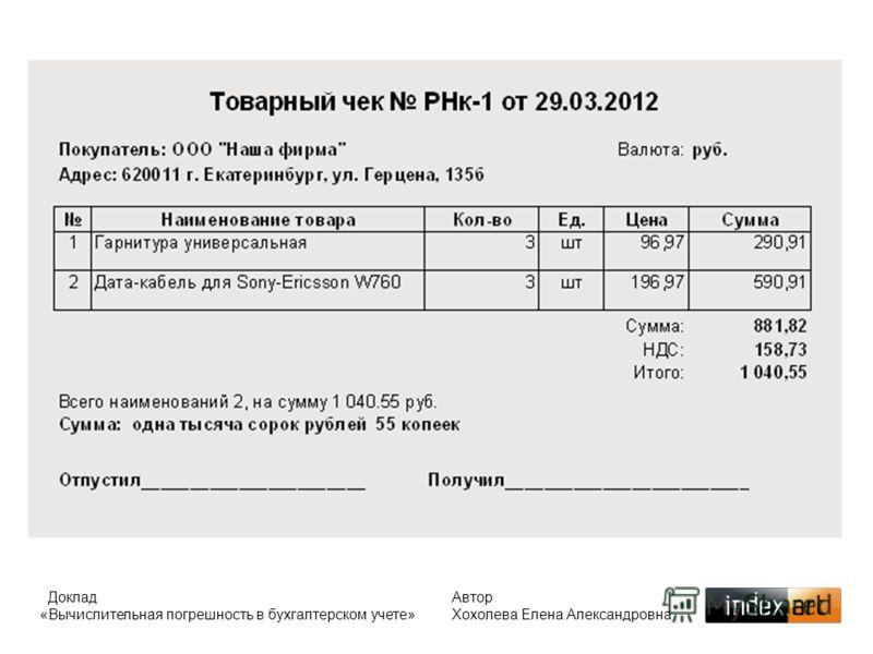 Доклад «Вычислительная погрешность в бухгалтерском учете» Автор Хохолева Елена Александровна