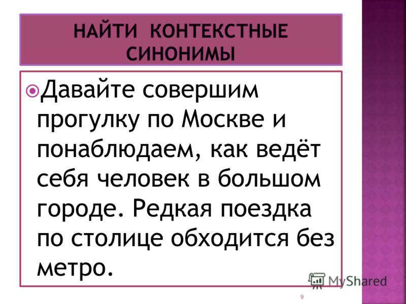 Давайте совершим прогулку по Москве и понаблюдаем, как ведёт себя человек в большом городе. Редкая поездка по столице обходится без метро. 9