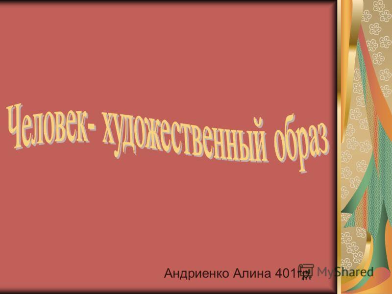Андриенко Алина 401гр.