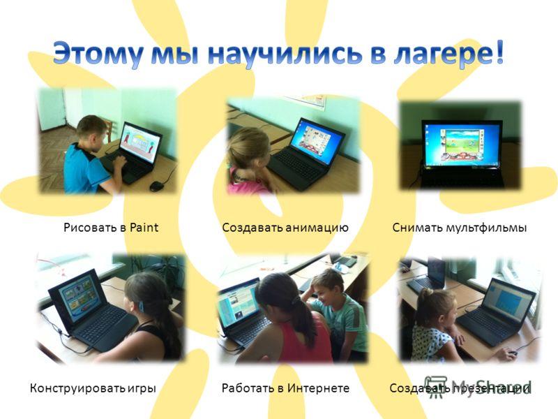 Рисовать в PaintСоздавать анимациюСнимать мультфильмы Конструировать игрыРаботать в ИнтернетеСоздавать презентации