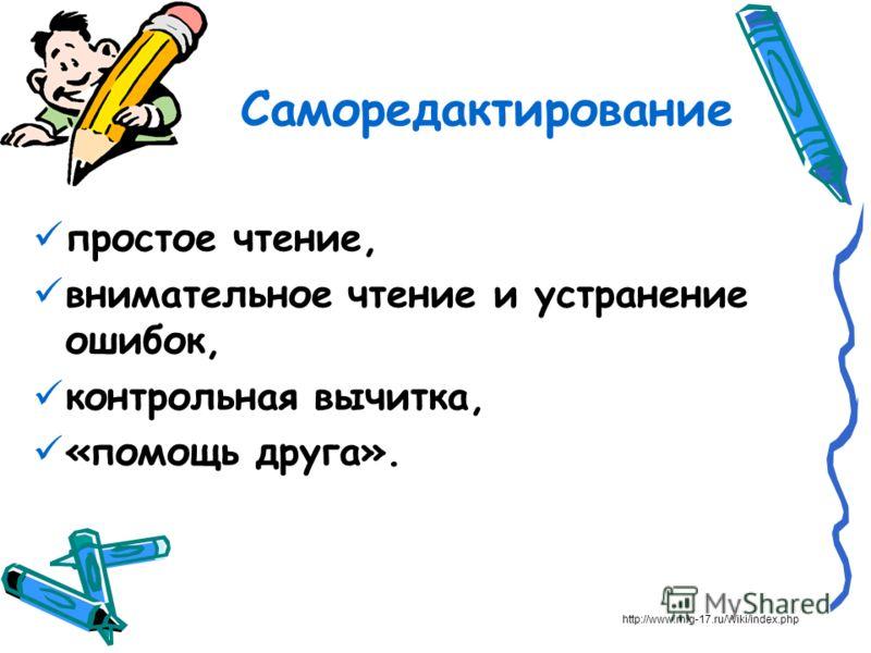 Саморедактирование простое чтение, внимательное чтение и устранение ошибок, контрольная вычитка, «помощь друга». http://www.mig-17.ru/Wiki/index.php