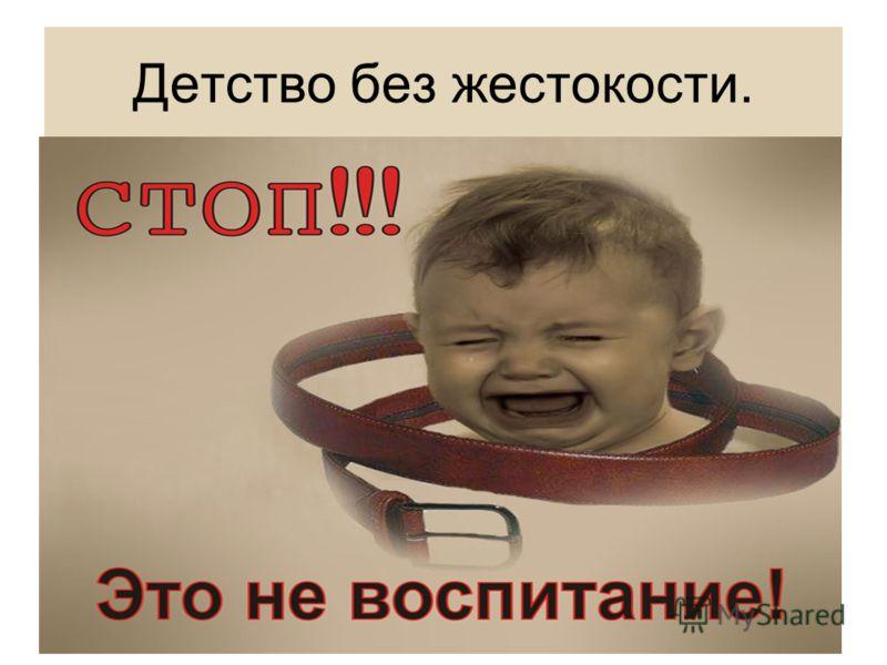 Детство без жестокости.