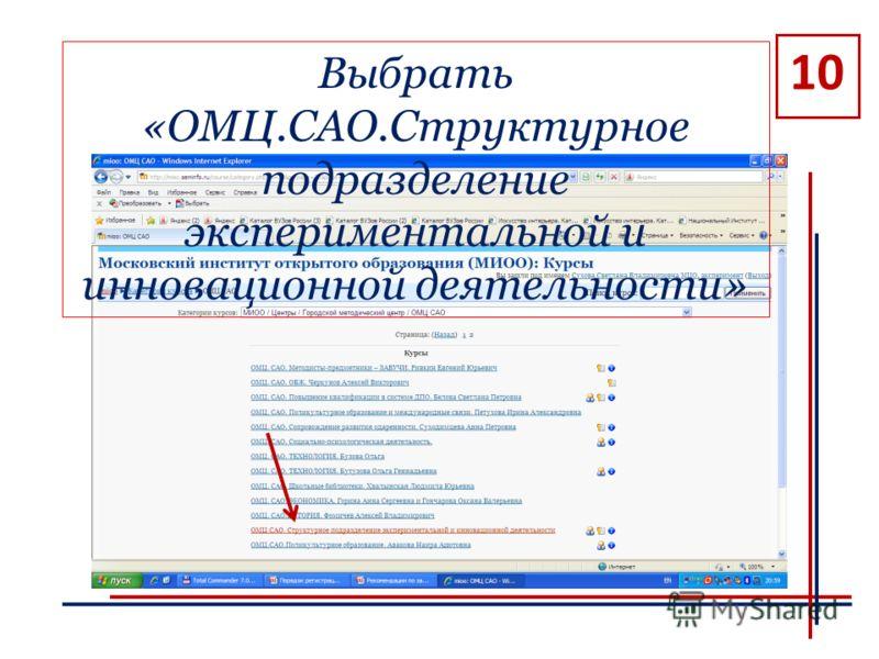 Выбрать «ОМЦ.САО.Структурное подразделение экспериментальной и инновационной деятельности» 10