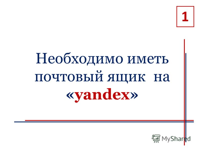 Необходимо иметь почтовый ящик на «yandex» 1