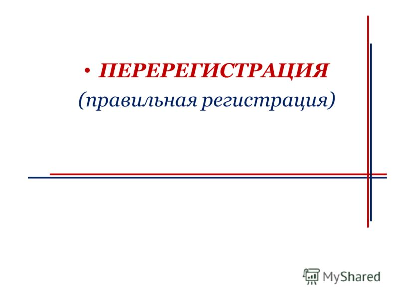 ПЕРЕРЕГИСТРАЦИЯ (правильная регистрация)