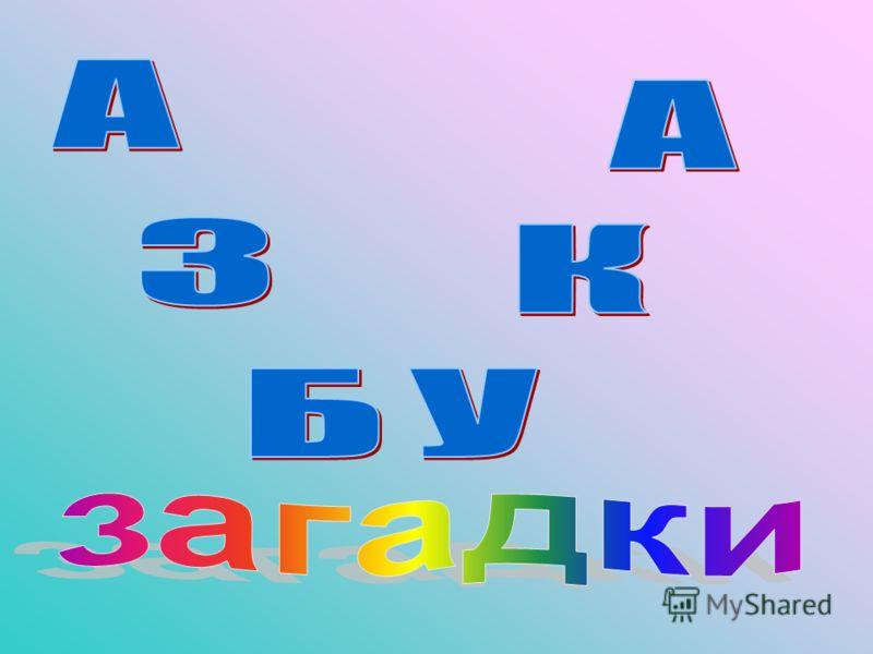 =і=е=э=ц=д =б=а=х =б=ъ=ь=с=я=д=я=а=ы =ь=а=в=а=й=ь=а=ы (=ф=а=у