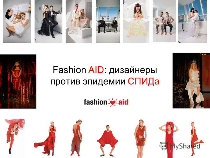 Fashion AID: дизайнеры против эпидемии СПИДа