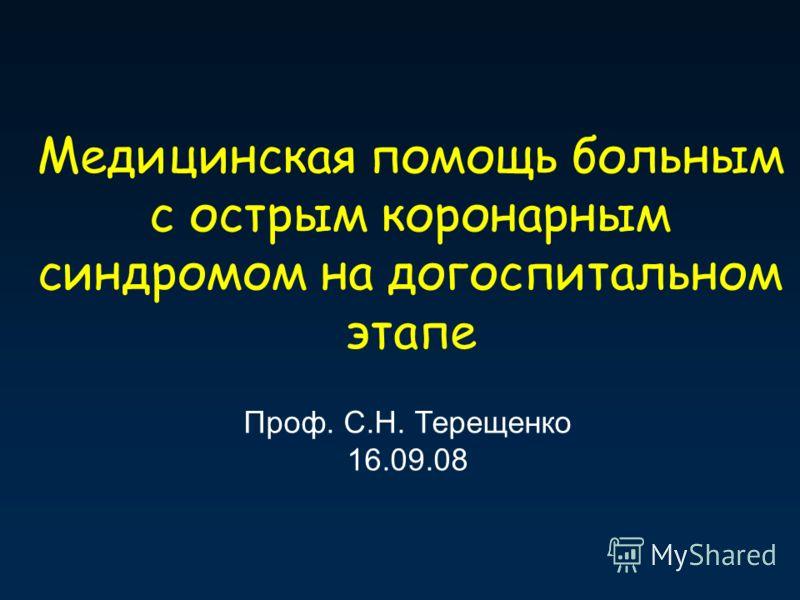 Медицинская помощь больным с острым коронарным синдромом на догоспитальном этапе Проф. С.Н. Терещенко 16.09.08