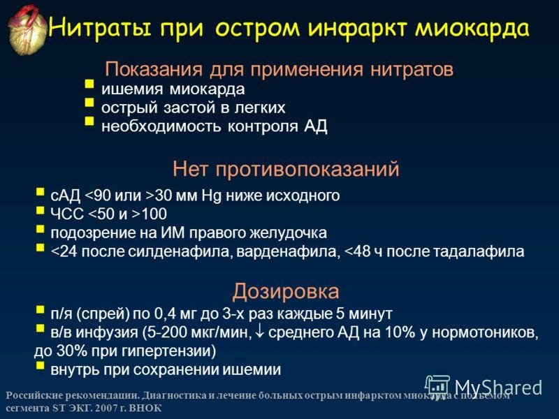 Нитраты при остром инфаркт миокарда Показания для применения нитратов ишемия миокарда острый застой в легких необходимость контроля АД п/я (спрей) по 0,4 мг до 3-х раз каждые 5 минут в/в инфузия (5-200 мкг/мин, среднего АД на 10% у нормотоников, до 3