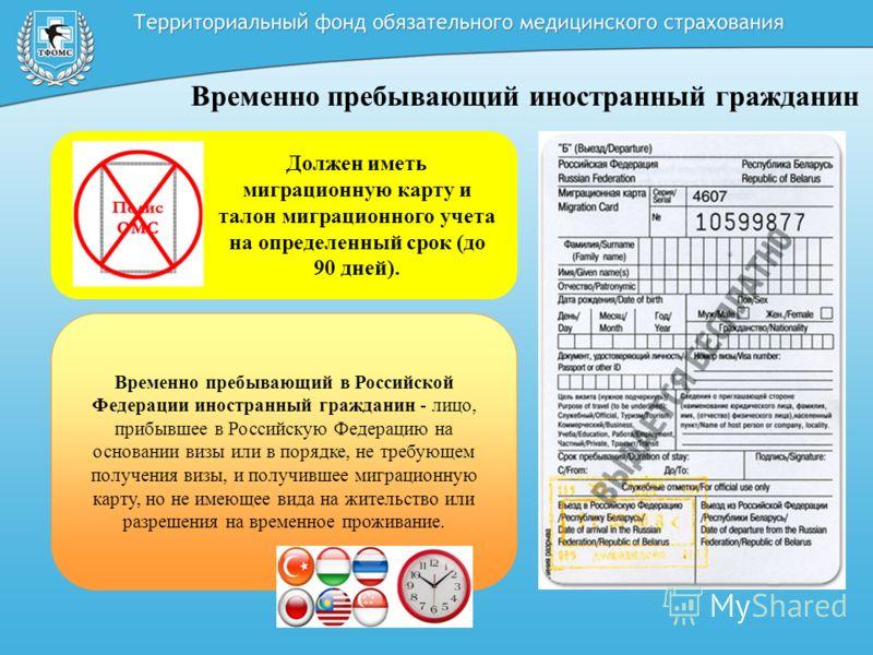 Временно пребывающий в Российской Федерации иностранный гражданин - лицо, прибывшее в Российскую Федерацию на основании визы или в порядке, не требующем получения визы, и получившее миграционную карту, но не имеющее вида на жительство или разрешения