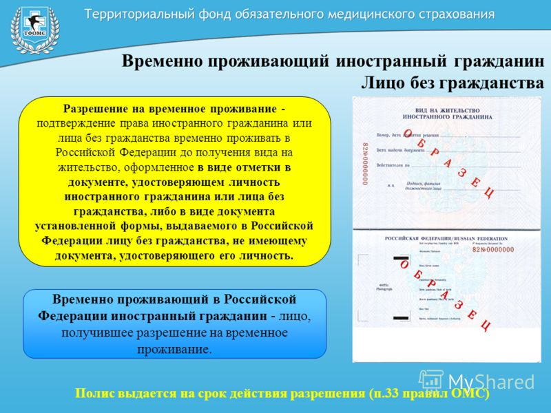 Разрешение на временное проживание - подтверждение права иностранного гражданина или лица без гражданства временно проживать в Российской Федерации до получения вида на жительство, оформленное в виде отметки в документе, удостоверяющем личность иност