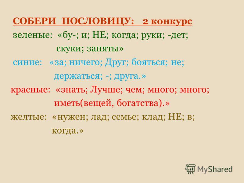 УТЕРЯННАЯ БУКВА: 1 минута зеленые: г_стиница; гри_; оре_ки; синие: в_р_бей; п_рожок; щ_нок; красные: м_розец; матре_ка; б_рлога; желтые: к_нфета; сн_жок; улы_ка.