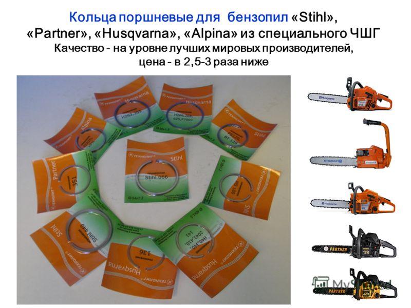Кольца поршневые для бензопил «Stihl», «Partner», «Husqvarna», «Alpina» из специального ЧШГ Качество - на уровне лучших мировых производителей, цена - в 2,5-3 раза ниже