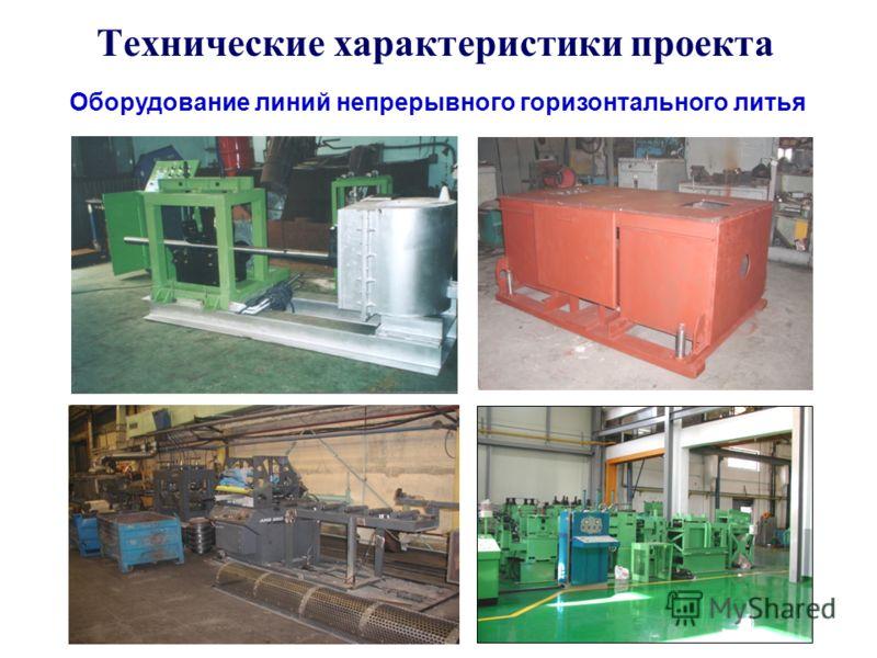 Оборудование линий непрерывного горизонтального литья Технические характеристики проекта
