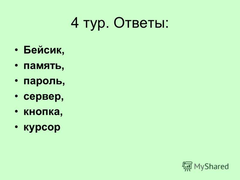 4 тур. Ответы: Бейсик, память, пароль, сервер, кнопка, курсор