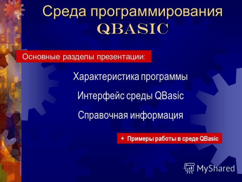 Среда программирования qBasic Характеристика программы Интерфейс среды QBasic Справочная информация Основные разделы презентации : + Примеры работы в среде QBasic
