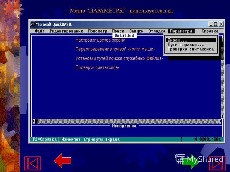 Меню ПАРАМЕТРЫ используется для: Настройки цветов экрана- Переопределение правой кнопки мыши- Установки путей поиска служебных файлов- Проверки синтаксиса-
