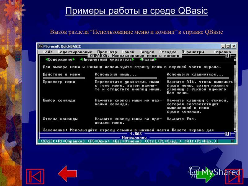 Примеры работы в среде QBasic Вызов раздела Использование меню и команд в справке QBasic