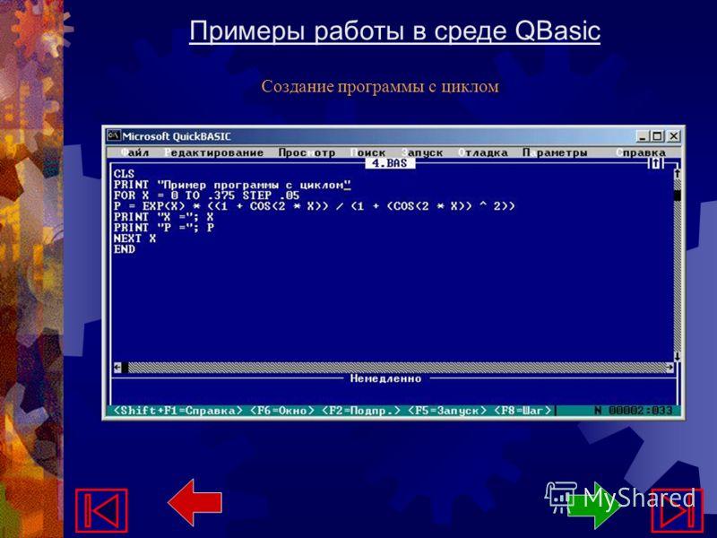 Примеры работы в среде QBasic Создание программы с циклом