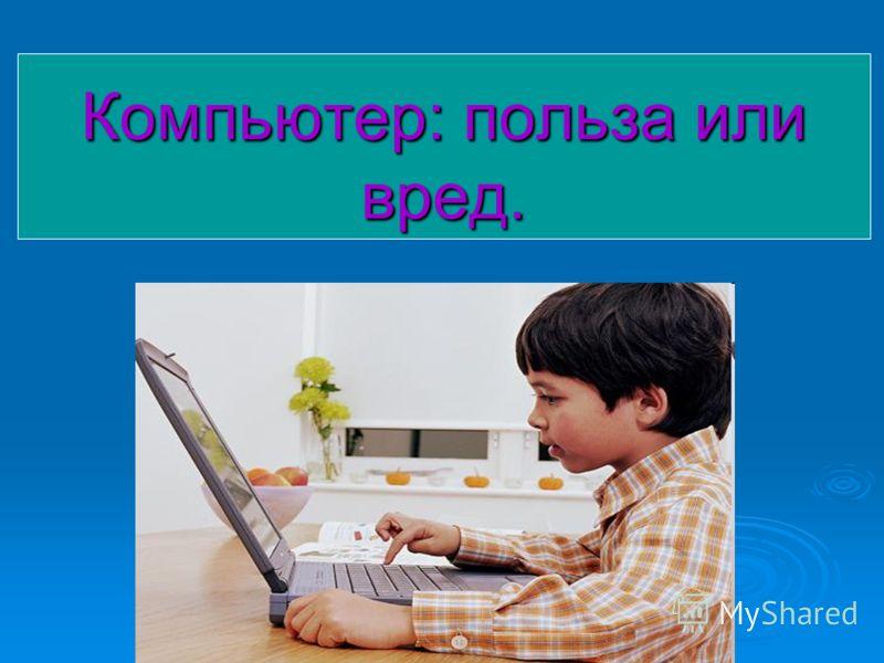 Компьютер: польза или вред.