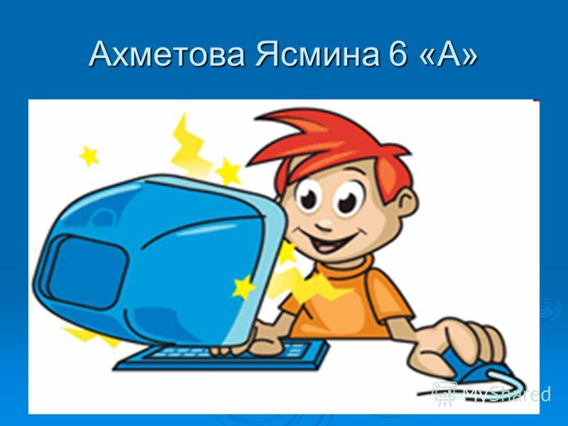 Ахметова Ясмина 6 «А»