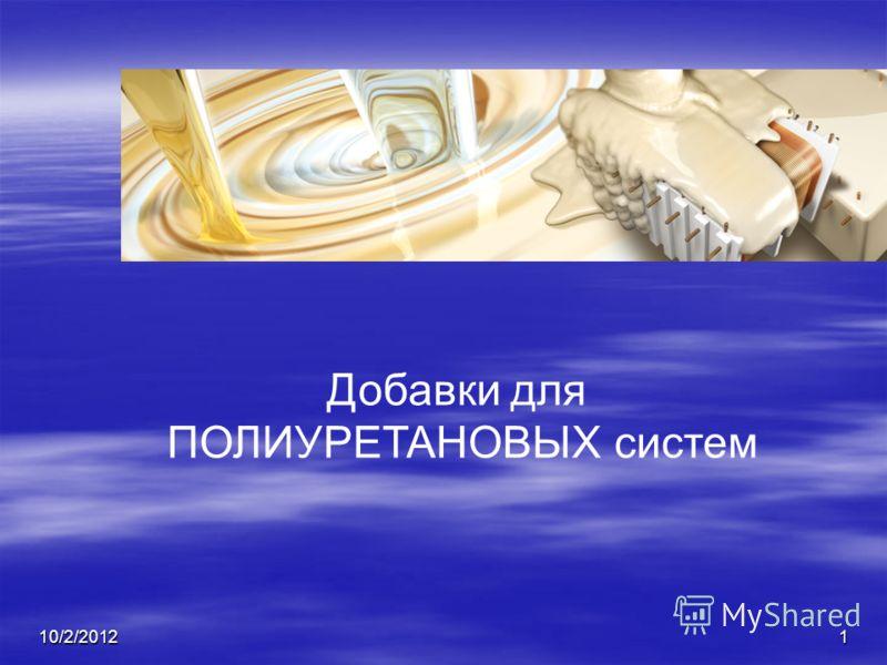 8/21/20121 Добавки для ПОЛИУРЕТАНОВЫХ систем
