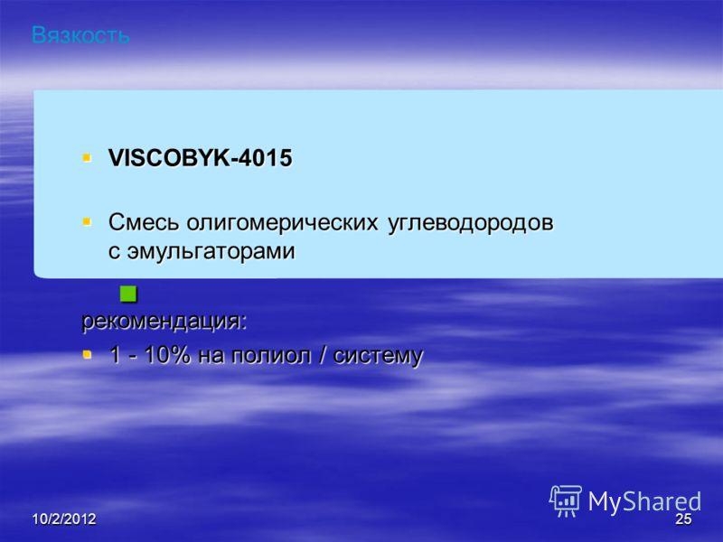 8/21/201225 Вязкость VISCOBYK-4015 VISCOBYK-4015 Смесь олигомерических углеводородов с эмульгаторами Смесь олигомерических углеводородов с эмульгаторами рекомендация: 1 - 10% на полиол / систему 1 - 10% на полиол / систему