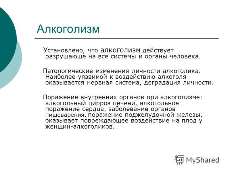 Алкоголизм У становлено, что алкоголизм действует разрушающе на все системы и <a href='http://www.myshared.ru/theme/prezentatsiya-na-temu-organyi-chel