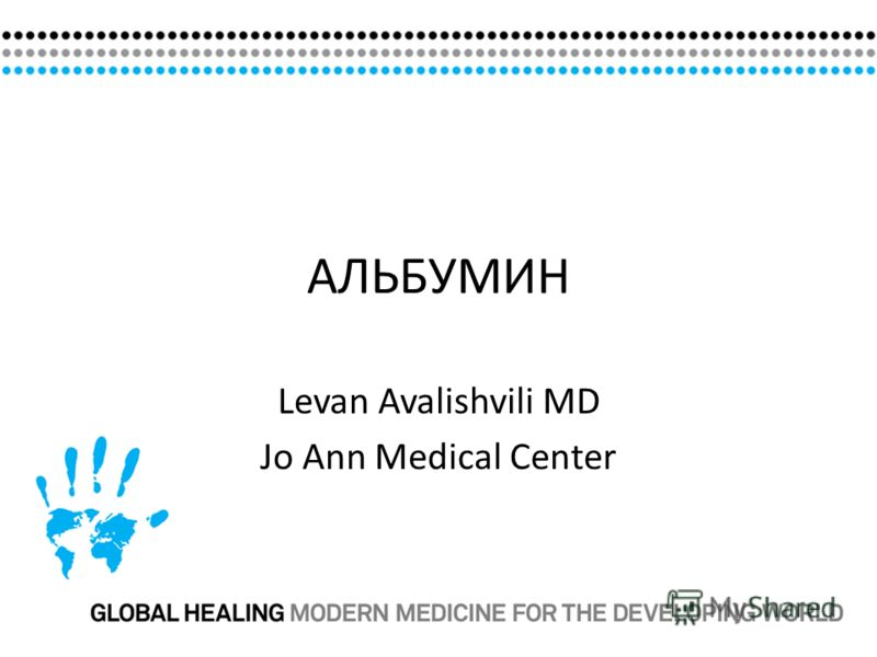 АЛЬБУМИН Levan Avalishvili MD Jo Ann Medical Center
