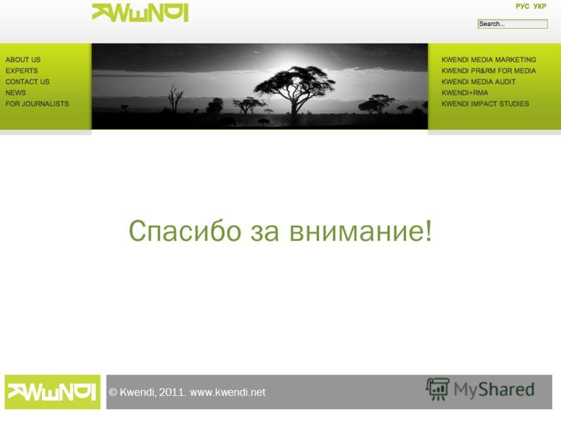 © Kwendi, 2011. www.kwendi.net Спасибо за внимание!