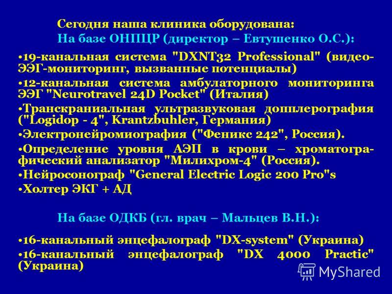 Сегодня наша клиника оборудована: На базе ОНПЦР (директор – Евтушенко О.С.): 19-канальная система