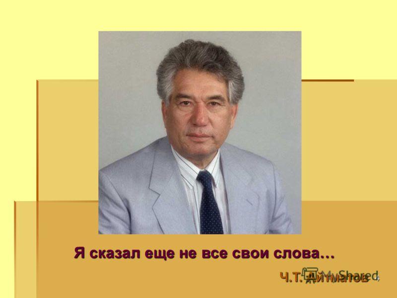 4 Я сказал еще не все свои слова… Ч.Т. Айтматов