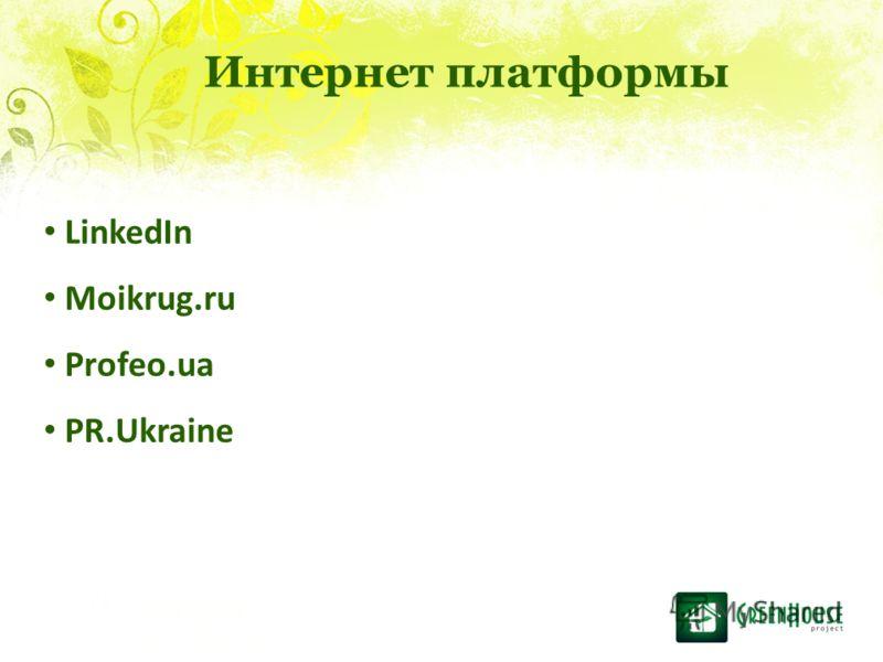 Интернет платформы LinkedIn Moikrug.ru Profeo.ua PR.Ukraine