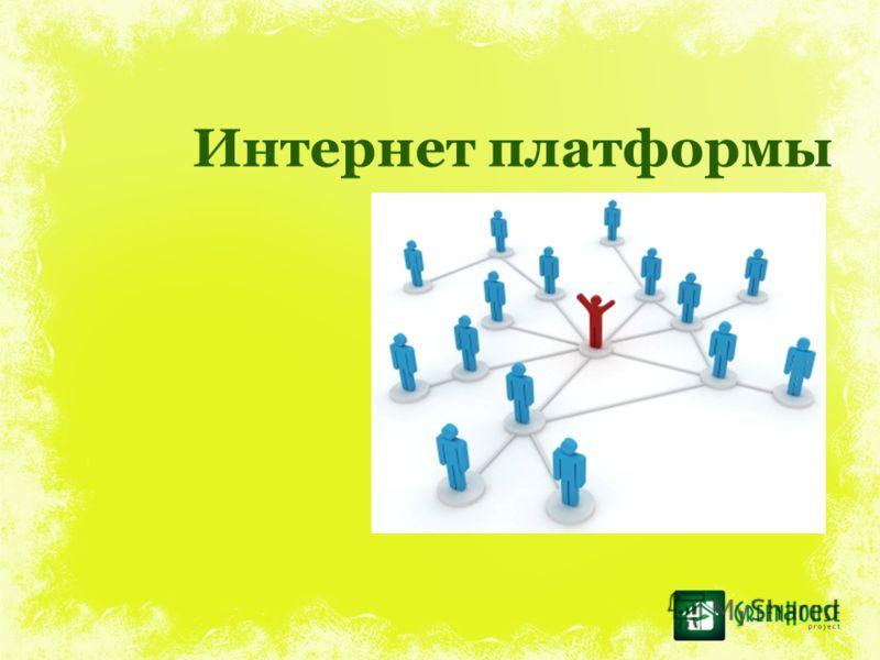 Интернет платформы