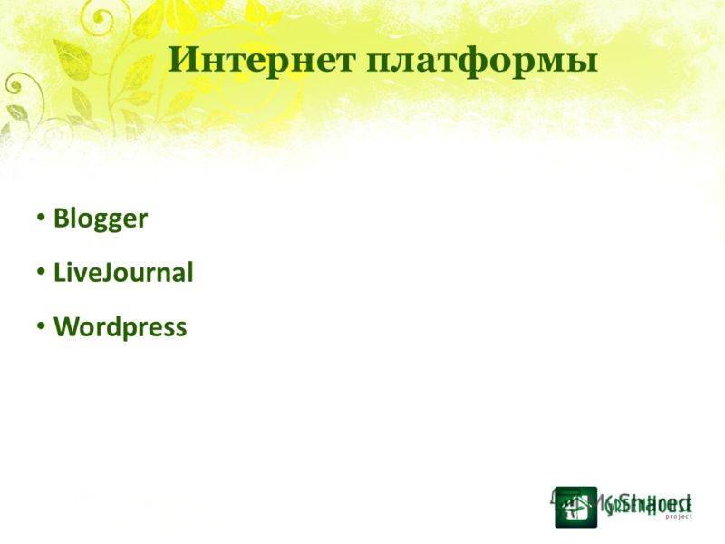 Интернет платформы Blogger LiveJournal Wordpress