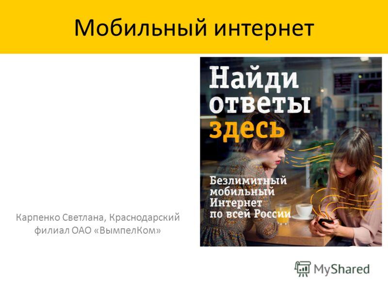 Мобильный интернет Карпенко Светлана, Краснодарский филиал ОАО «ВымпелКом»