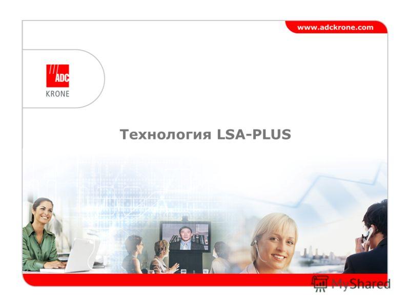 Технология LSA-PLUS